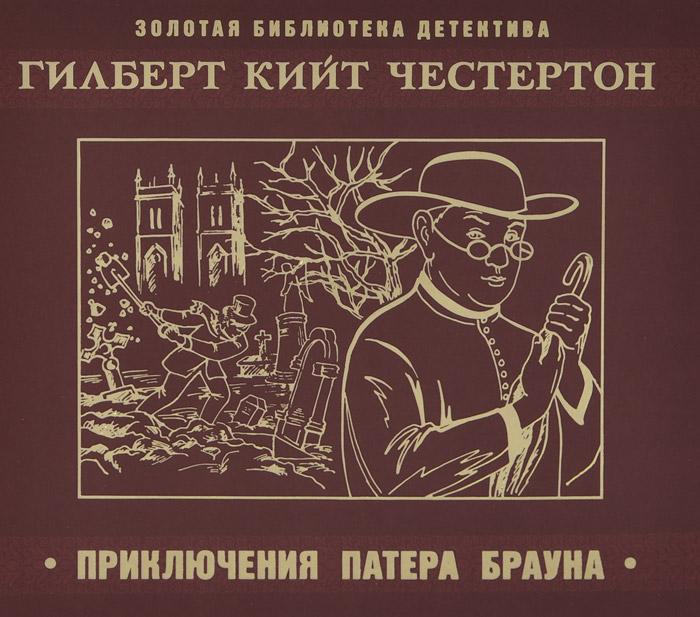 Приключения патера Брауна (аудиокнига MP3)