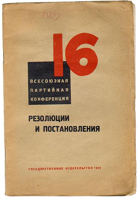16 всесоюзная партийная конференция. Резолюции и постановления