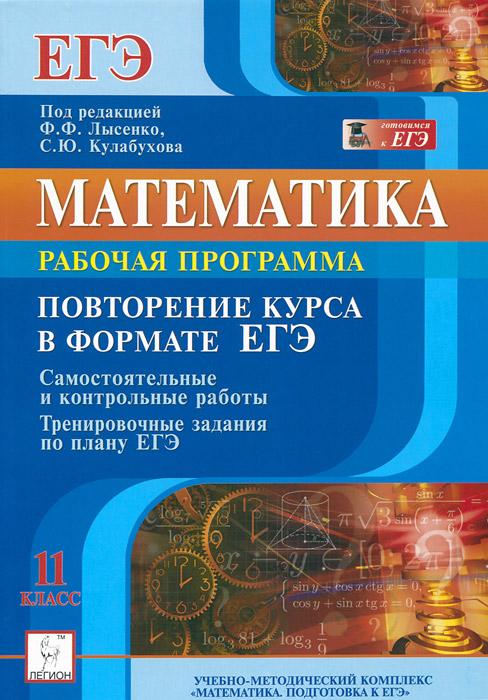Математика. 11 класс. Повторение курса в формате ЕГЭ. Рабочая программа12296407Предлагаемая программа ориентирована на второе полугодие 11-го класса и содержит материал, необходимый для организации и проведения повторения курса математики в формате ЕГЭ. Программа по алгебре и началам анализа состоит из двух частей. Первая часть - повторение по темам курса математики (33 ч), вторая часть - повторение по блокам заданий ЕГЭ (15 ч). Программа по геометрии состоит из двух разделов - планиметрия (6 ч) и стереометрия (9 ч). Содержание каждой части (раздела) представлено в контрольно-тематическом и поурочном планировании, составленном в соответствии со спецификацией ЕГЭ 2014 года. Для организации повторения предлагаются варианты проверочных работ и контрольного тестирования, а также рекомендации по их проведению и оцениванию. Завершает повторение итоговое тестирование (3 ч). Книга будет полезна учителю и ученику на завершающем этапе подготовки к экзамену. Пособие входит в учебно-методический комплекс МАТЕМАТИКА. ПОДГОТОВКА К ЕГЭ. Продиагностировать...