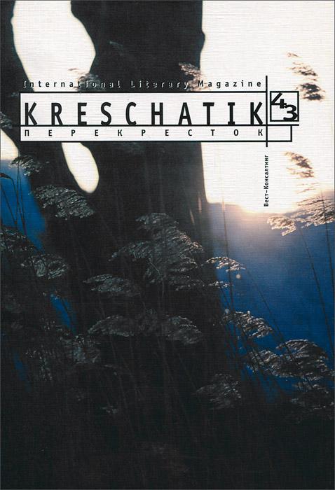 Крещатик. Международный литературно-художественный журнал