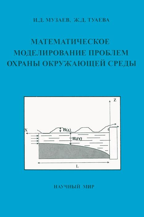 Математическое моделирование проблем охраны окружающей среды. Учебное пособие