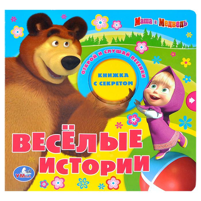 Маша и Медведь. Веселые истории. Книжка-игрушка