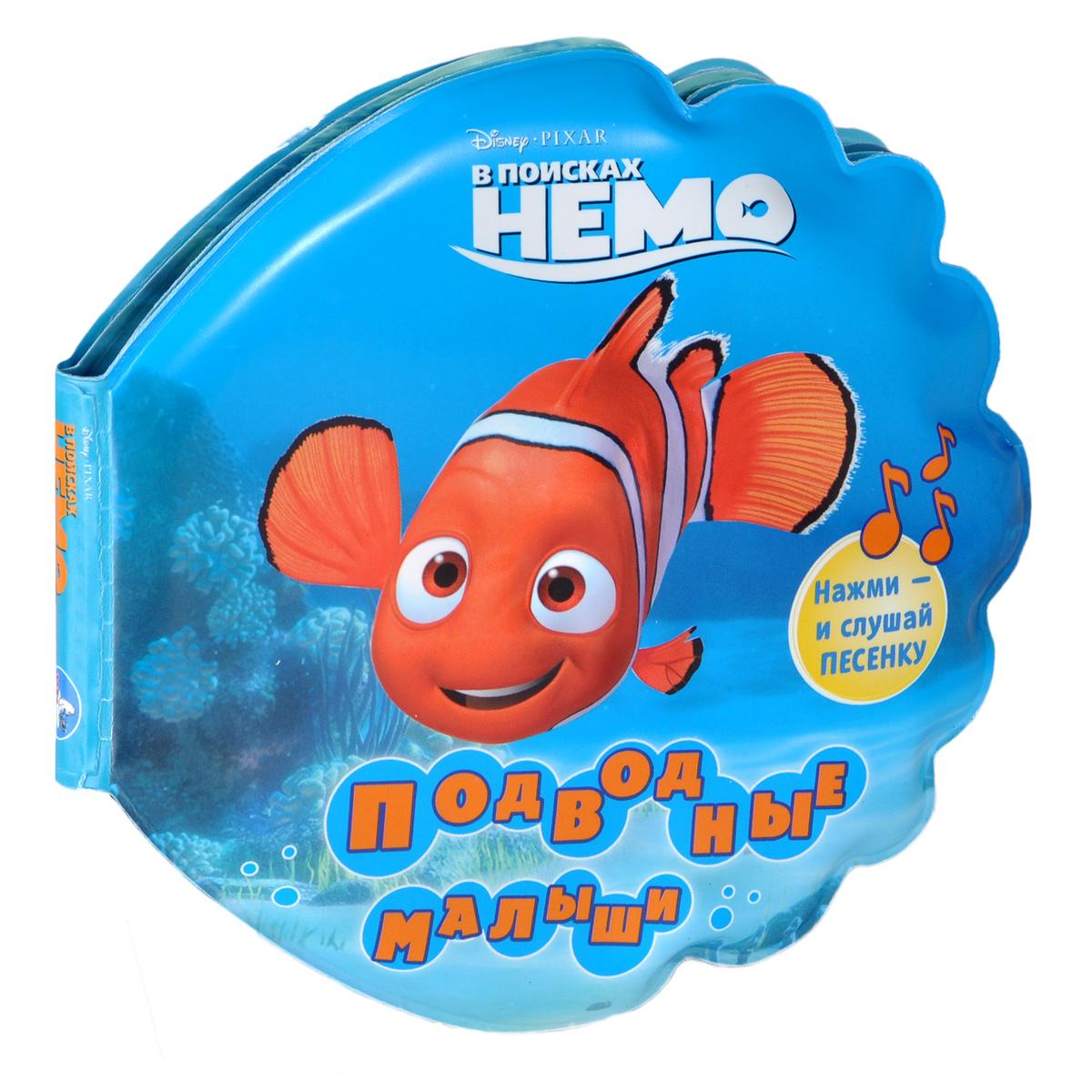 В поисках Немо. Подводные малыши. Книжка-игрушка