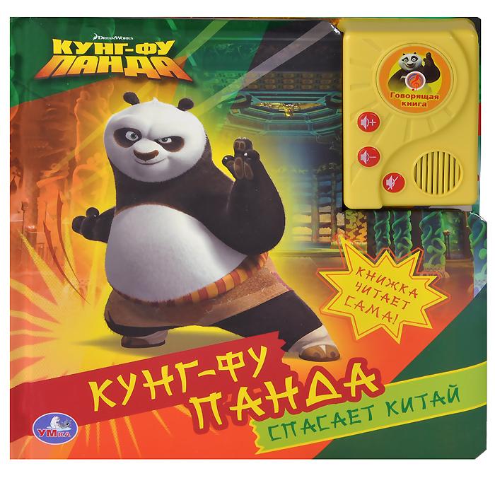 Кунг-Фу Панда спасает Китай. Книжка-игрушка