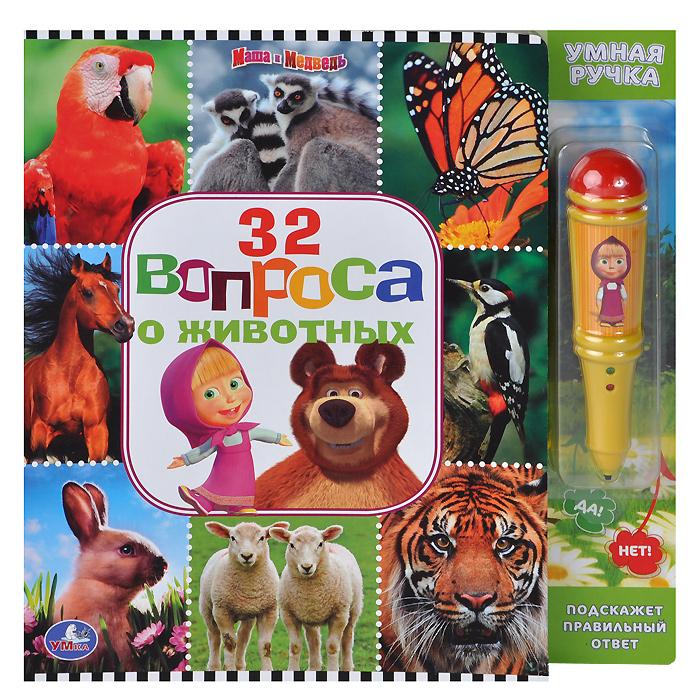 Маша и Медведь. 32 вопроса о животных (+