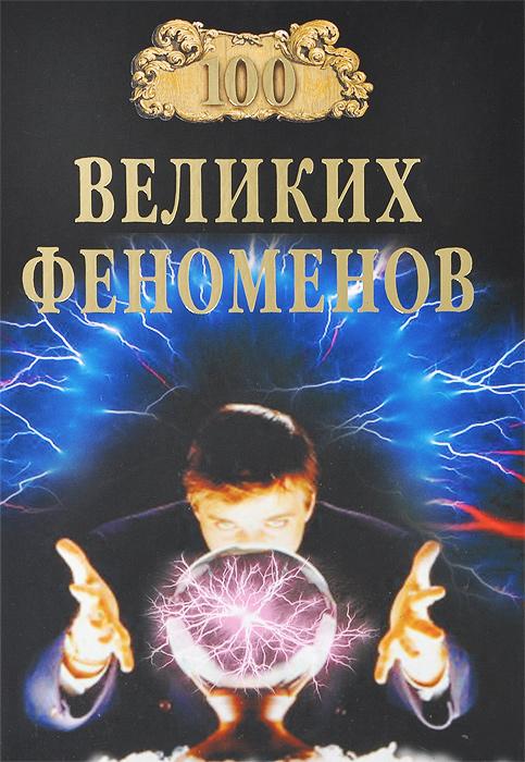 Книга 100 великих феноменов