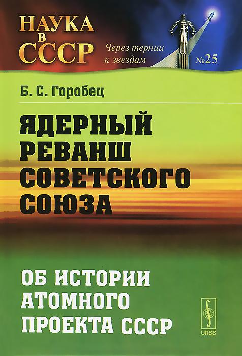 Ядерный реванш Советского Союза. Об истории атомного проекта СССР