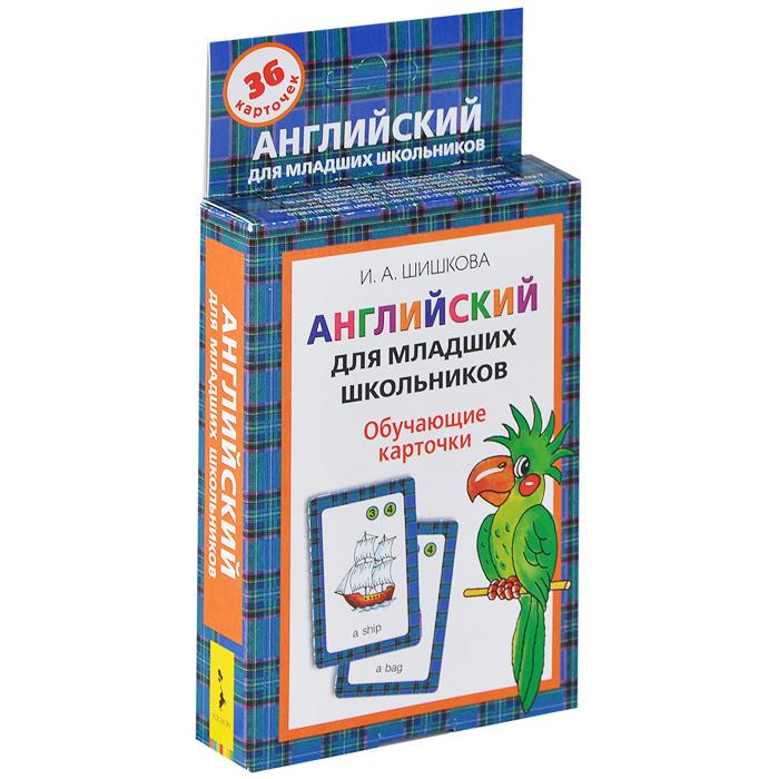 Английский для младших школьников (набор из 36 карточек)