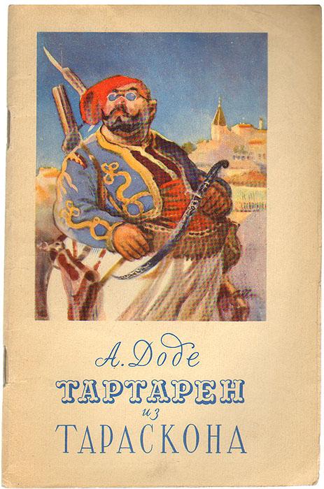 Тартарен из Тараскона142Выдающийся французский писатель А. Доде (1840-1897) в своем сатирическом романе-трилогии ТАРТАРЕН ИЗ ТАРАСКОНА обличает мещанские нравы буржуазного общества.