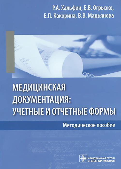 Медицинская документация: учетные и отчетные формы. Методическое пособие