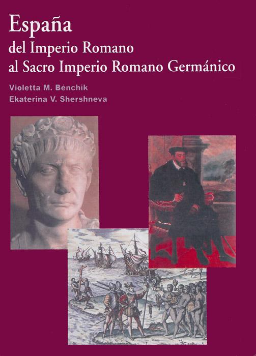Espana del Imperio Romano al Sacro Imperio Romano Germanico / Испания от Римской империи до Священной Римской Империи
