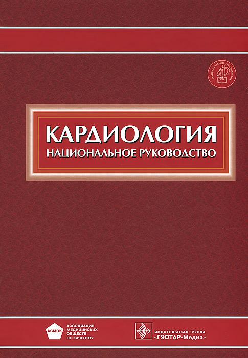 Кардиология. Национальное руководство (+ CD-ROM)