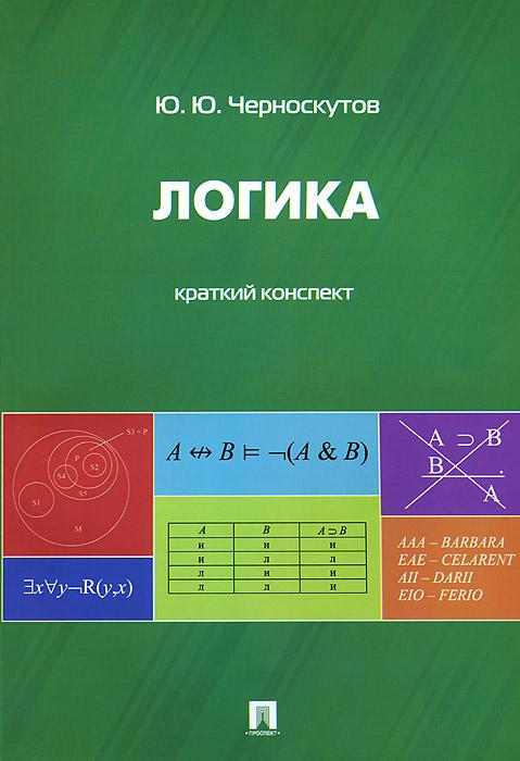 Логика. Краткий конспект ( 978-5-392-10446-8 )