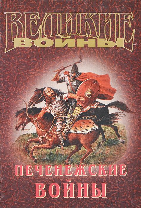 Печенежские войны X-XI века