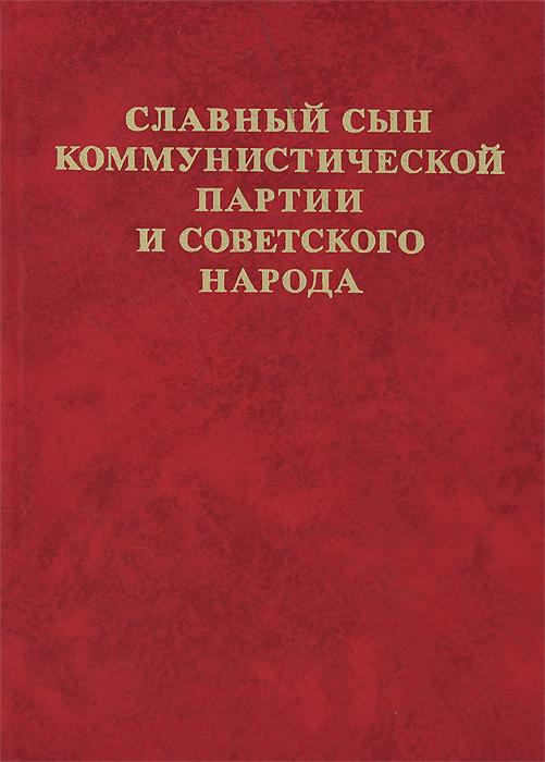 Славный сын коммунистической партии и советского народа