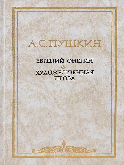 Евгений Онегин. Художественная проза