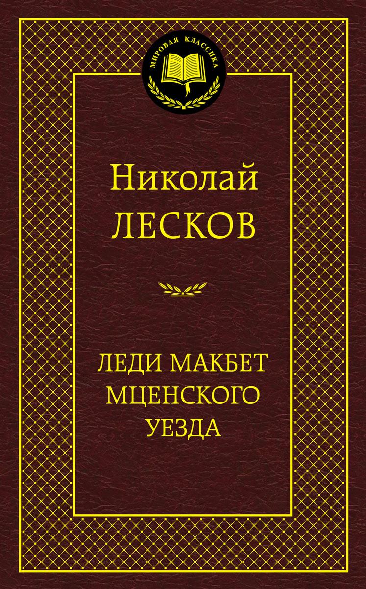 Книга Леди Макбет Мценского уезда
