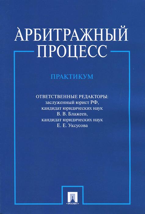 Калинковичах рейтингом, учебник по арбитражному процессу 2015 накопительного колодца инфильтратора