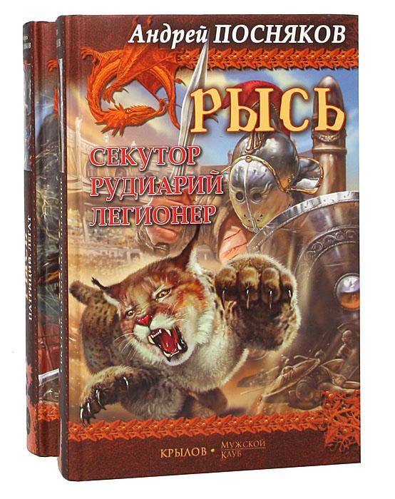 Рысь (комплект из 2 книг)