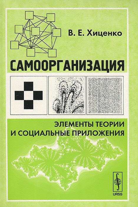 Cамоорганизация. Элементы теории и социальные приложения ( 978-5-397-04303-8 )