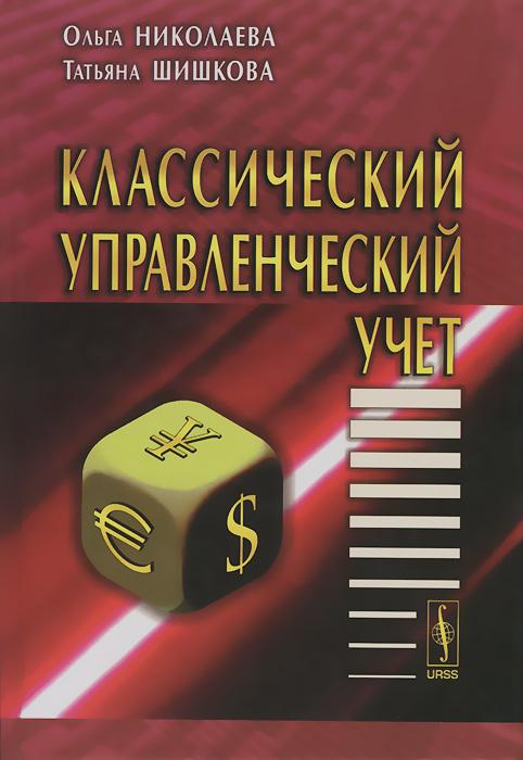 Классический управленческий учет ( 978-5-396-00572-3 )