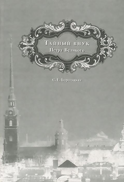 Тайный внук Петра Великого