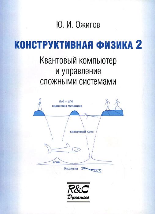 Конструктивная физика 2. Квантовый компьютер и управление сложными системами