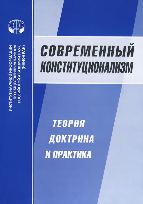 Современный конституционализм. Теория, доктрина и практика