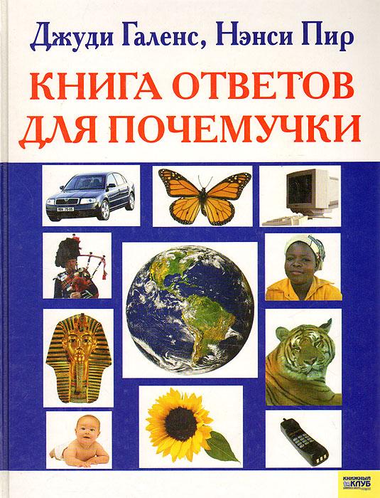 Книга ответов для почемучки12296407Эта книга предназначена для родителей. Она поможет им в доступной и занимательной форме ответить на сотни вопросов из области природоведения, географии, физики, биологии, медицины и социологии, которые так любят задавать маленькие почемучки. Информация сгруппирована по разделам, что в значительной мере облегчает поиск нужной темы.