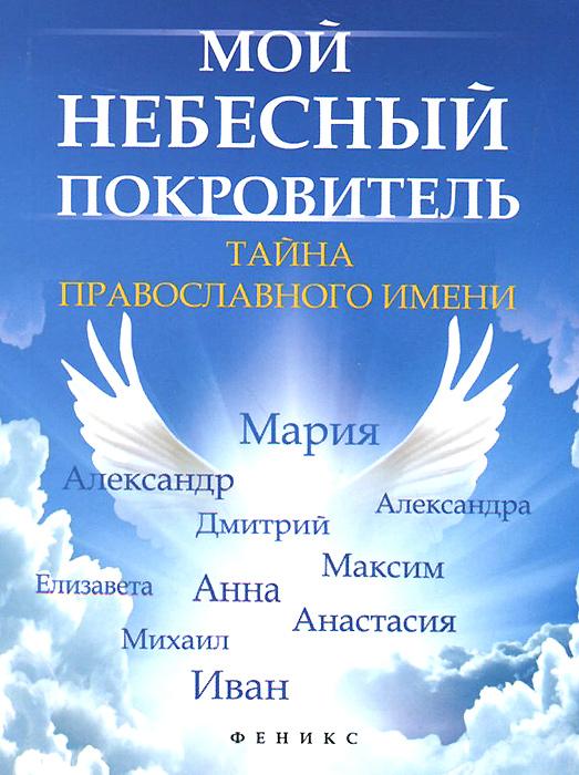 Мой небесный покровитель. Тайна православного имени12296407Имя, данное нам при рождении, сопровождает нас на протяжении всей жизни. В нем выражается полнота нашей личности, ее целостность. В православной традиции испокон веков существует обычаи называть детей в честь апостолов, исповедников, праведников и других героев веры. Считается, что святой, в честь которого мы названы, станет нашим небесным покровителем, будет помогать нам и защищать в течение всей жизни. Но как же выбрать имя для своего ребенка, и с каким именем взрослому человеку принять крещение? Каково значение наших имен, кто наши небесные покровители? Ответы на эти вопросы - в нашей книге. На ее страницах рассказывается о православной традиции имянаречения, об ангелах-хранителях и небесных покровителях, приводятся наиболее популярные в настоящее время христианские имена, а также краткие жизнеописания святых, их носящих.