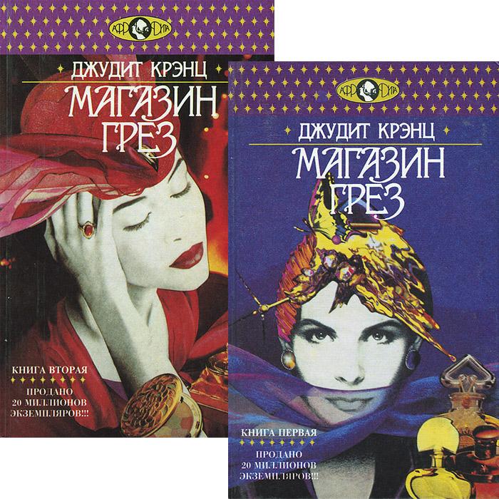 Магазин грез (комплект из 2 книг)