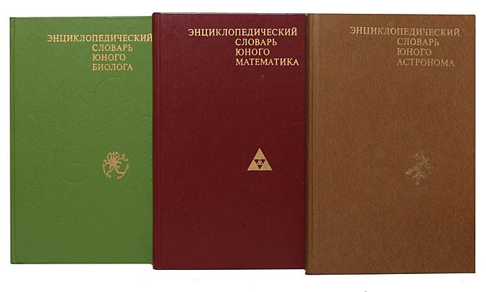 Энциклопедические словари для школьников (комплект из 8 книг)