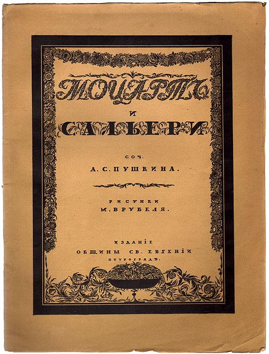 А. С. Пушкин Моцарт и Сальери