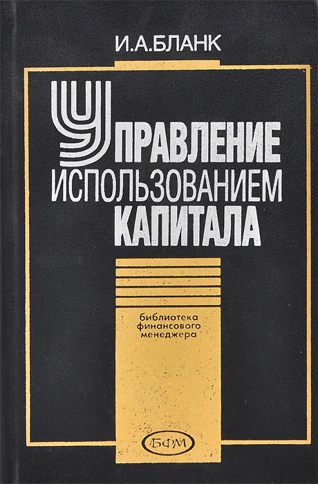 Zakazat.ru: Управление использованием капитала. И. А. Бланк
