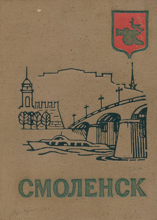 Смоленск. Путеводитель