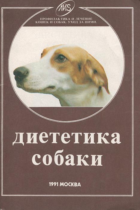 Диететика собаки