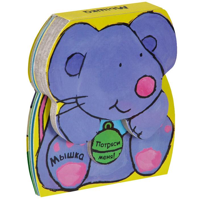 Мышка. Книжка-игрушка ( 978-5-4315-0336-8 )
