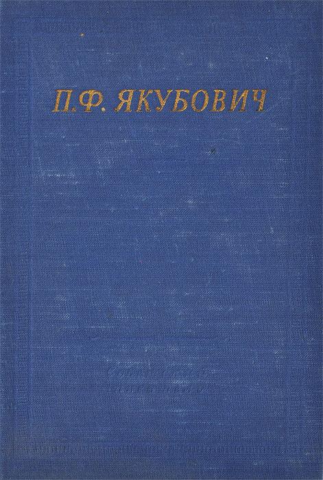 П. Ф. Якубович. Стихотворения