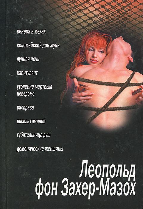 Леопольд фон Захер-Мазох. Сборник