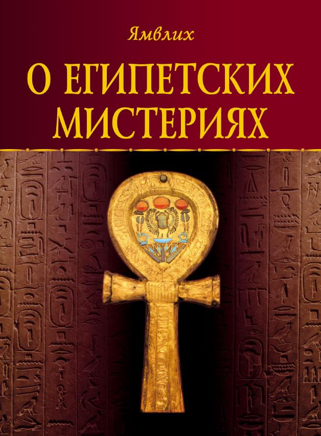 О египетских мистериях