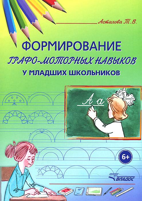 Формирование графо-моторных навыков у младших школьников12296407В пособии представлена система работы по формированию графо-моторных навыков у младших школьников со сниженными способностями к графической деятельности. Издание рассчитано на совместную деятельность взрослого и ребенка. Оно предполагает объяснение ребенку заданий, проверку правильности их выполнения и исправление допущенных ошибок. Книга адресована педагогам начальных классов, логопедам, психологам, родителям.