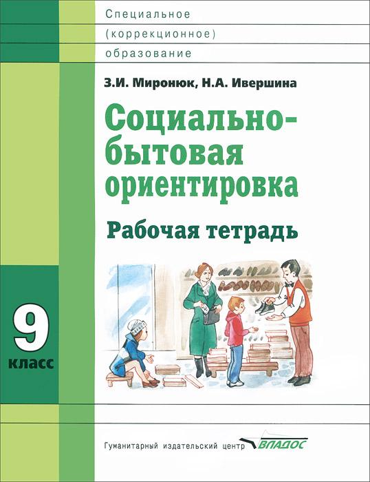 Социально-бытовая ориентировка. 9 класс. Рабочая тетрадь ( 978-5-691-01979-1 )