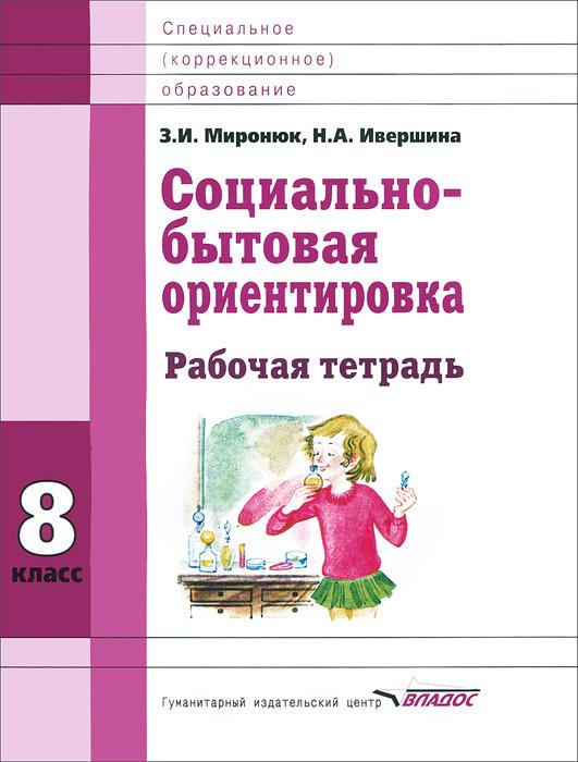 Социально-бытовая ориентировка. 8 класс. Рабочая тетрадь ( 978-5-691-01978-4 )