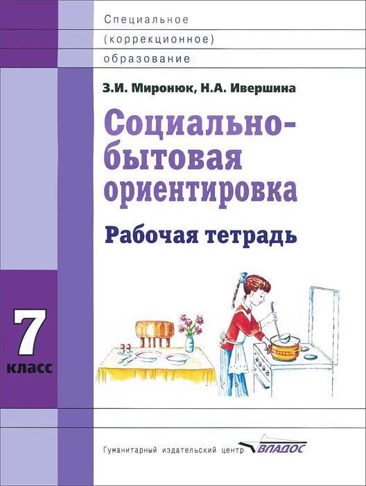 Социально-бытовая ориентировка. 7 класс. Рабочая тетрадь ( 978-5-691-01977-7 )