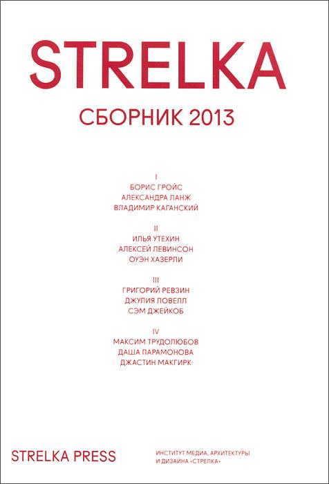 STRELKA. Сборник 2013