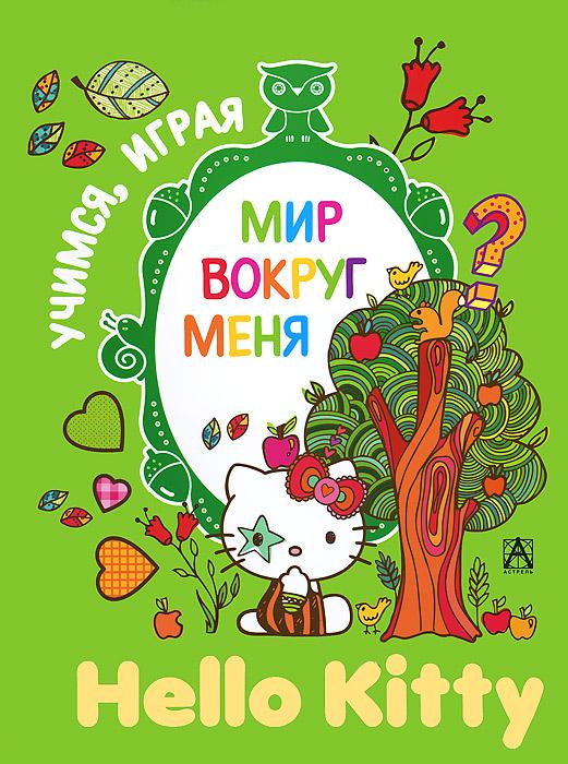 Hello Kitty. Мир вокруг меня ( 978-5-17-079012-8 )