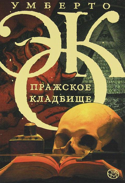Книга Пражское кладбище