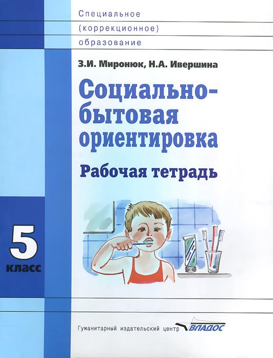 Социально-бытовая ориентировка. 5 класс. Рабочая тетрадь ( 978-5-691-01975-3 )
