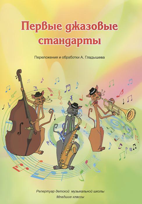 Первые джазовые стандарты12296407Первое знакомство с джазом, первое исполнение джазовой пьесы - неизгладимое впечатление для ребенка, обучающегося игре на любом музыкальном инструменте. Несмотря на технические и ритмические сложности, дети любят исполнять джаз. Сборник ПЕРВЫЕ ДЖАЗОВЫЕ СТАНДАРТЫ адресован ученикам младших классов и начинающим обучение джазу, тем, кто в начале пути и пока не умеет читать цифровую запись гармонии. В сборнике вы найдете известные джазовые стандарты, простейшие импровизации, придуманные автором к большинству предлагаемых номеров. Все пьесы представлены с упрощенными джазовыми гармониями. Исключение составляет последний номер Day in the life со сложной фактурой в изложении темы. При освоении текста следует помнить о свинговой триольной пульсации внутри четвертей, когда первая выписанная дуольная восьмая фактически равняется двум триольным. Три пьесы, представленные в сборнике, написаны в стиле Bossa Nova: How high the moon, Day in the life, Fly me to the moon. Два...