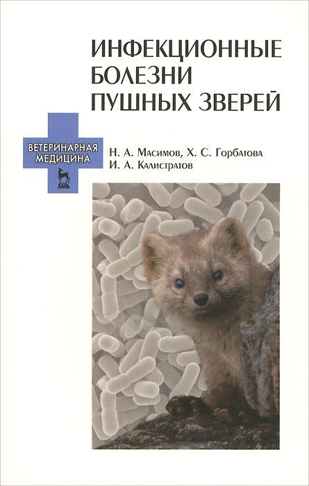 Инфекционные болезни пушных зверей. Учебное пособие ( 978-5-8114-1590-8 )
